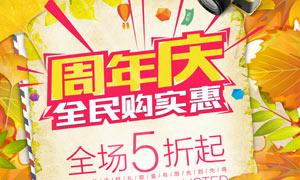 周年庆购物促销海报设计PSD素材
