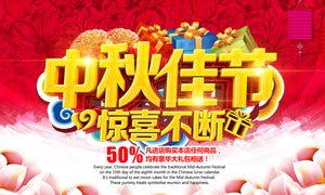 中秋节商场购物促销海报模板PSD素材