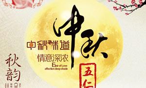 中秋节月饼促销海报设计模板PSD素材