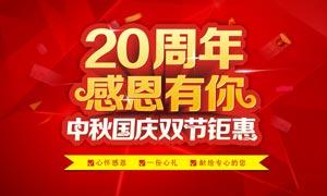 中秋国庆感恩钜惠海报设计矢量素材