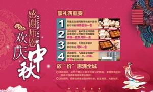中秋节地产活动海报设计PSD素材