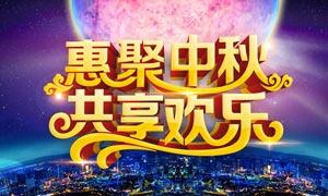 中秋节商场惠聚促销海报矢量素材