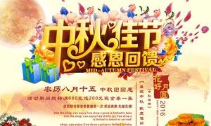 中秋节感恩回馈促销海报设计矢量素材