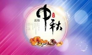 中秋節月餅促銷活動海報矢量素材