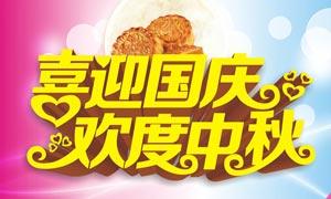 中秋国庆商场促销海报模板矢量素材