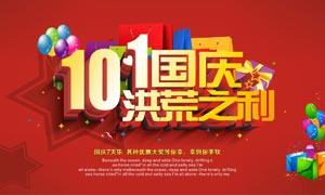 国庆节商场促销海报模板矢量素材