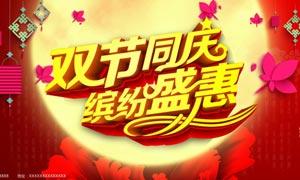 中秋国庆商场盛惠促销海报矢量素材