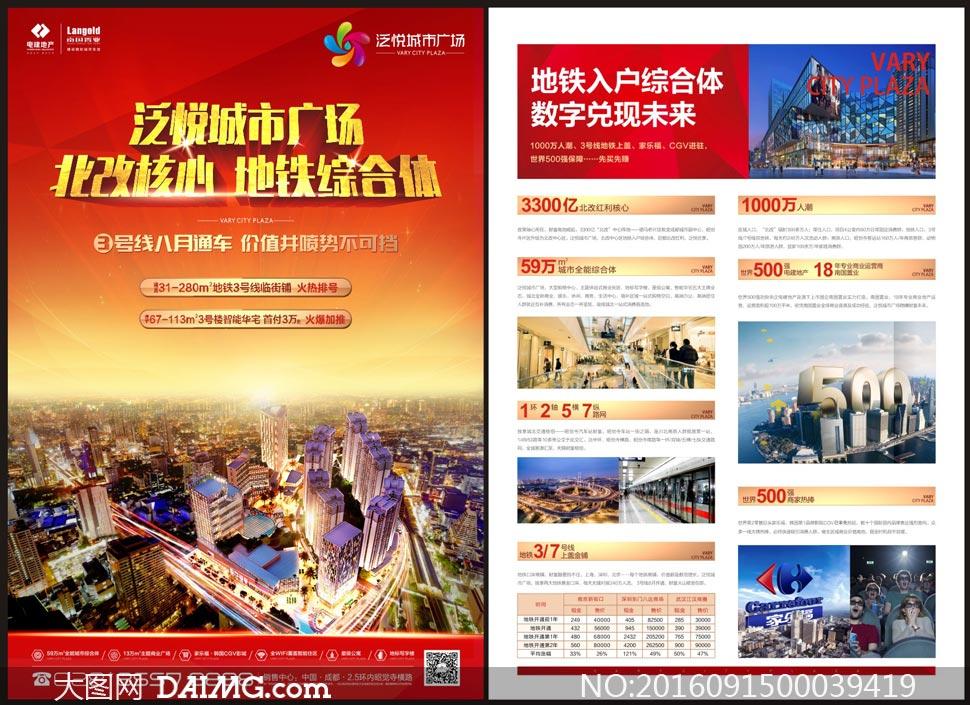 景观建筑物高楼大厦招商投资地产宣传单宣传单页地产广告地产海报海报