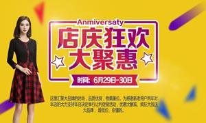 店庆狂欢聚惠海报设计PSD源文件