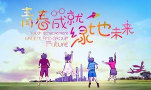 青春成就未来创意海报设计PSD素材