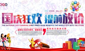 国庆节狂欢促销海报设计PSD素材