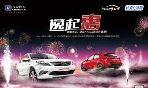 长安汽车优惠促销海报设计PSD素材