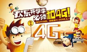 中国移动4G开学季海报设计PSD素材