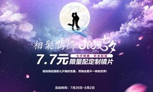 淘宝眼镜店七夕活动海报PSD素材