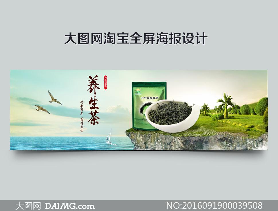 淘宝养生茶全屏促销海报设计psd素材