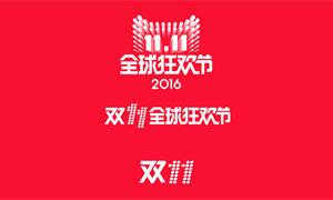2016年天猫双11狂欢节LOGO矢量素材