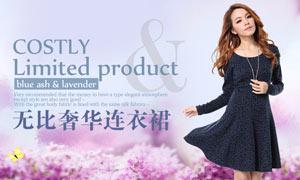 淘宝奢华连衣裙活动海报设计PSD素材