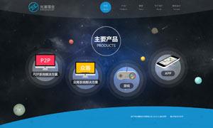 电器数码网页设计模板PSD素材