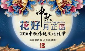 中秋传统文化佳节海报设计PSD源文件
