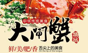 中国传统美食大闸蟹海报设计PSD素材