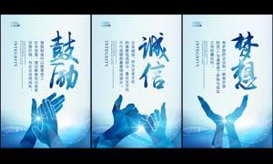 蓝色主题企业文化设计模板PSD素材
