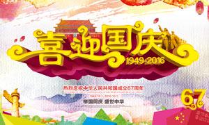 喜迎国庆盛世中华海报设计PSD素材
