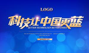 蓝色科技时尚背景板设计PSD源文件