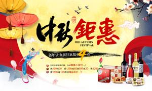 淘宝中秋节狂欢促销海报PSD源文件