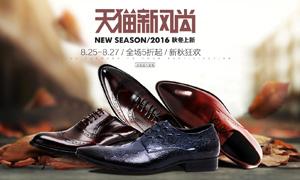 天猫新风尚男鞋海报设计PSD素材