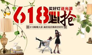 淘宝灯饰618促销海报设计PSD素材