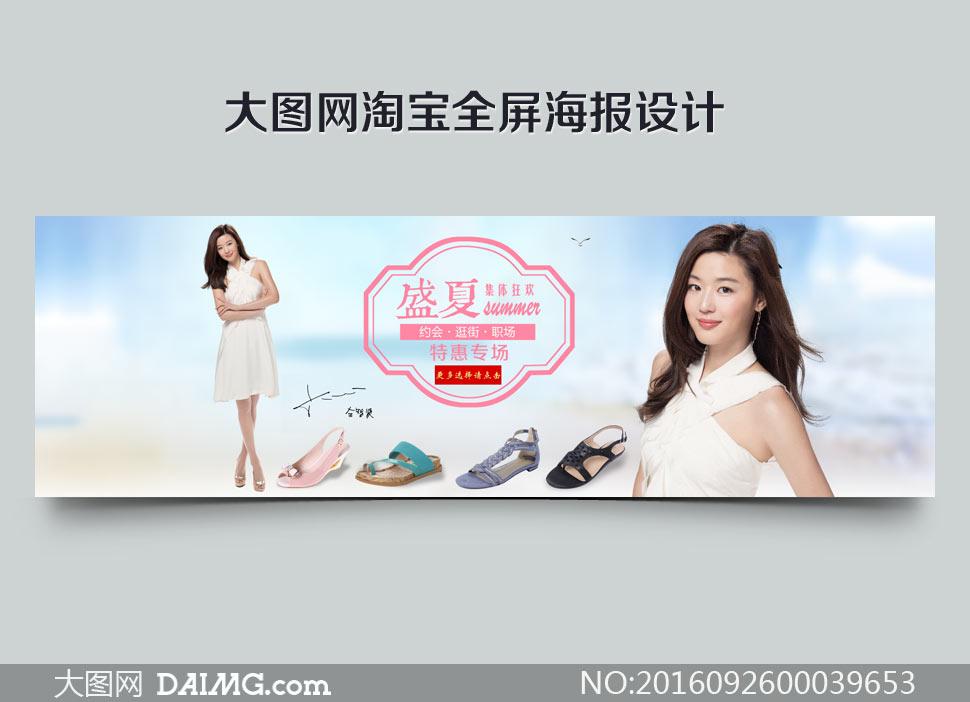 淘宝夏季素材全屏海报设计PSD道路-大图网设女鞋坡竖向放设计图图片