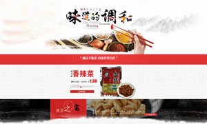 淘宝零食店铺中国风首页模板PSD素材