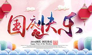 2016国庆快乐海报设计PSD源文件