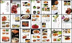 高档中餐菜谱设计模板PSD源文件