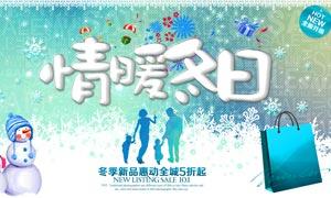 情暖冬日商场促销海报设计PSD素材