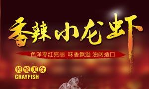 香辣小龙虾美食宣传单设计PSD素材