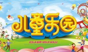 儿童乐园宣传海报设计PSD源文件