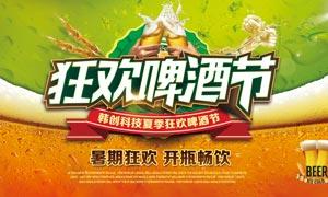 暑期狂欢啤酒节海报设计PSD源文件