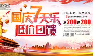 国庆7天乐活动海报设计PSD源文件