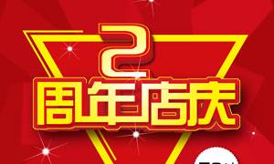 2周年店慶活動海報設計PSD素材