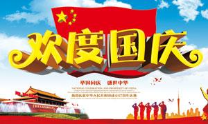 国庆节庆祝盛典活动海报设计PSD素材