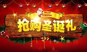 抢购圣诞礼活动海报设计PSD源文件