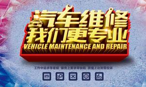 专业汽车维修海报设计模板PSD素材