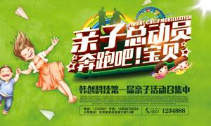 亲子总动员活动海报设计PSD源文件