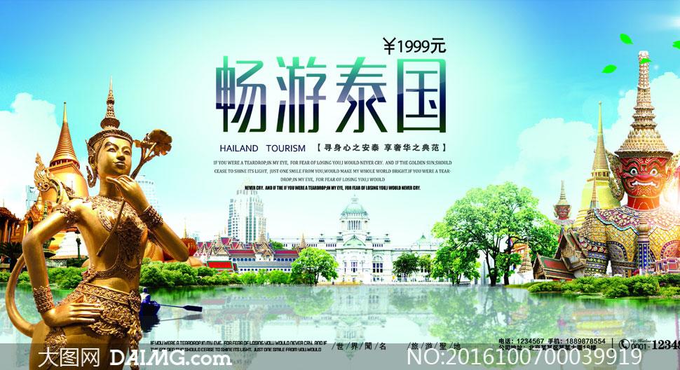 泰国旅游宣传海报设计psd源文件