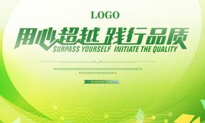 绿色清新企业展板背景设计PSD素材