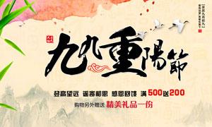 九九重陽節活動海報設計PSD源文件