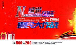 国庆惠民大作战海报设计PSD源文件