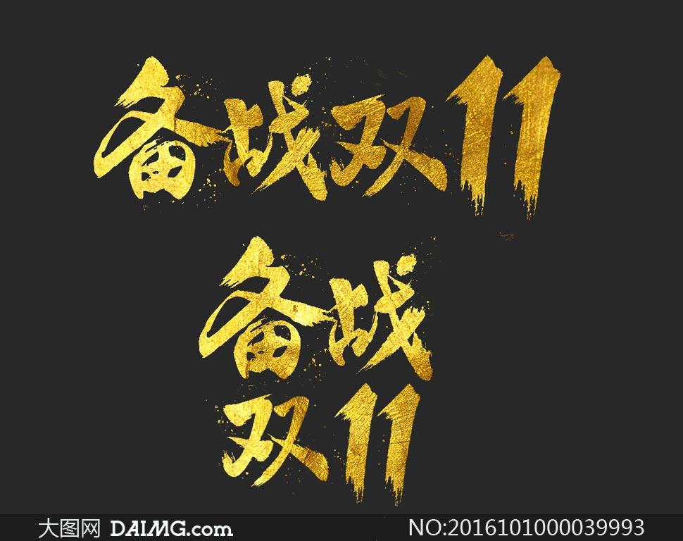 备战双11金箔字体设计PSD素材