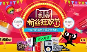 淘宝618狂欢节全屏海报设计PSD素材